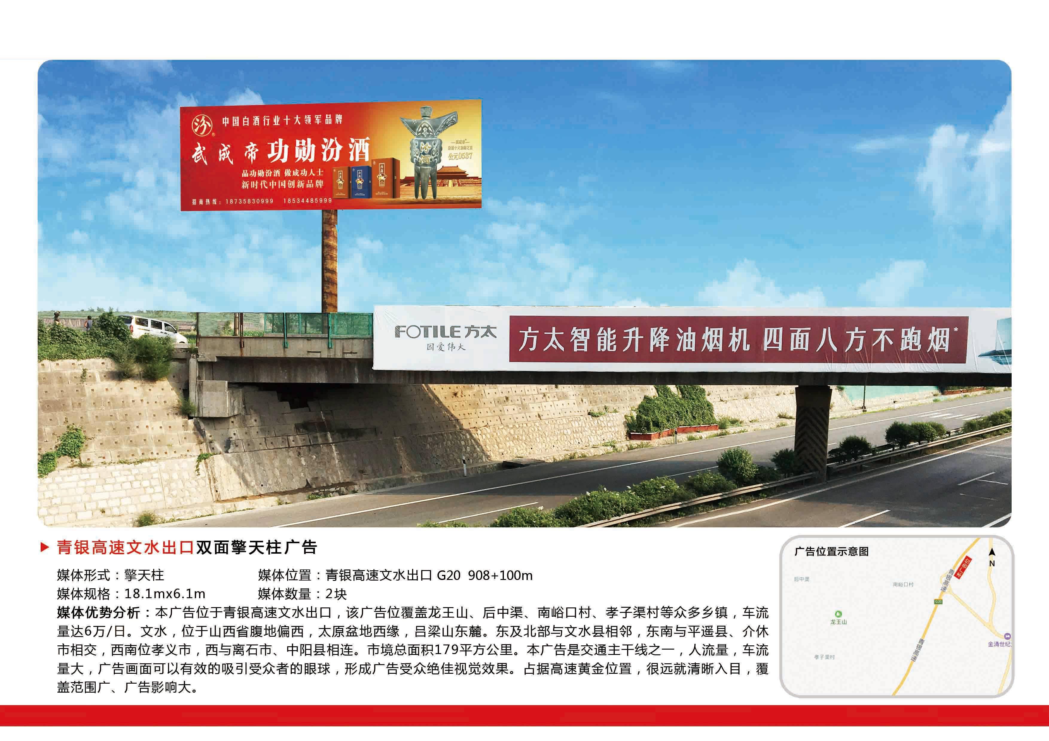 山西青银高速G20文水段高速公路牌广告位