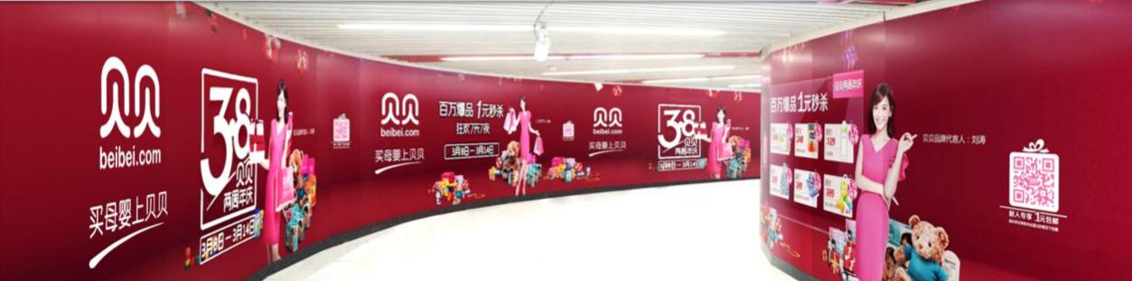 北京地铁6号线朝阳门品牌区域3广告(4周)