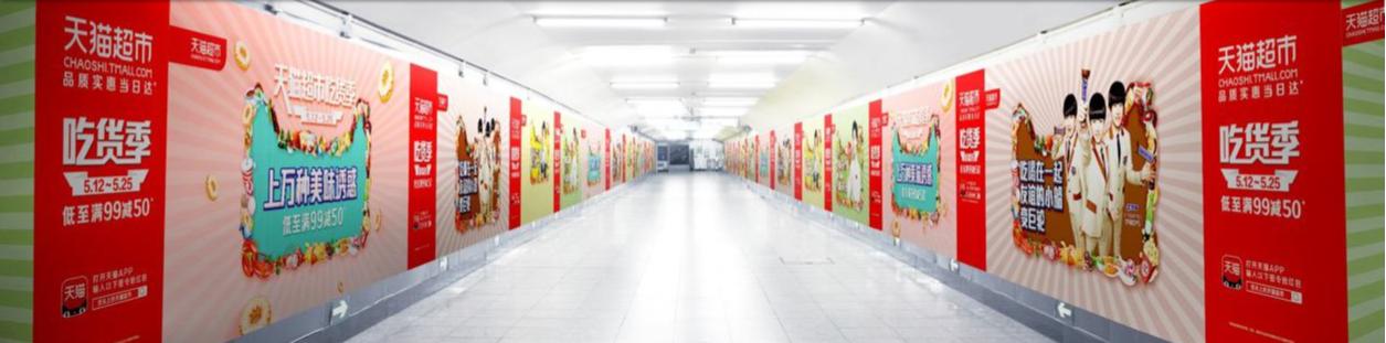 北京地铁1号线国贸东北口东墙+西墙墙贴 广告(4周)