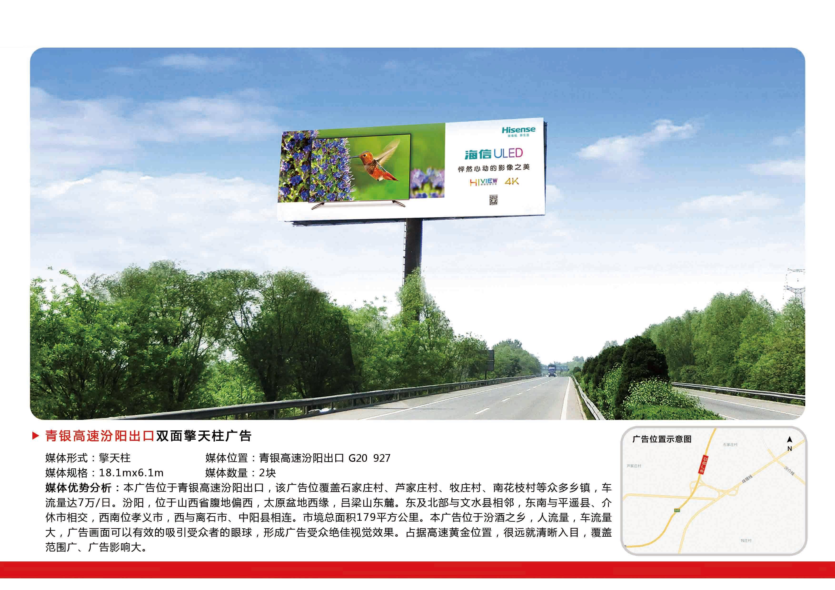 山西青银高速G20汾阳段高速公路牌广告位