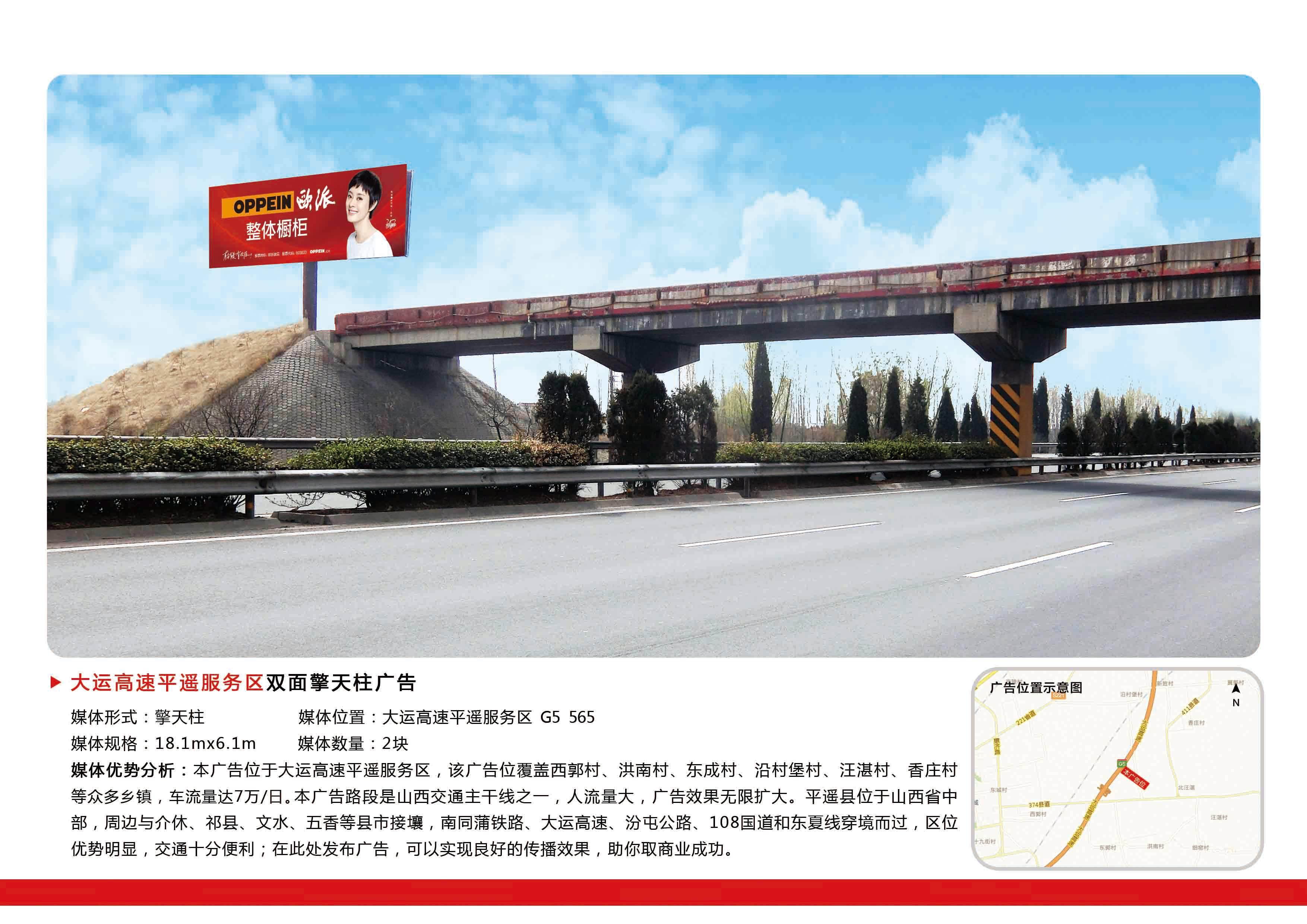 山西京昆(大运)高速平遥段路牌广告