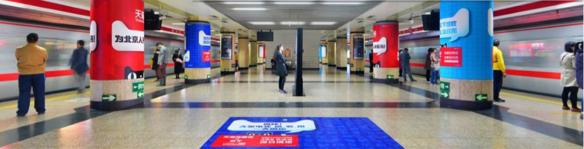 北京地铁1号线王府井品牌区域广告(4周)