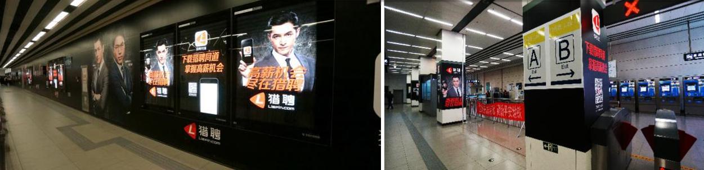 北京地铁10号线知春路品牌区域2广告(4周)