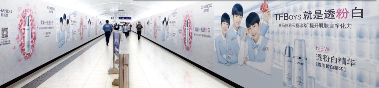 北京地铁10号线国贸品牌区域10广告(4周)