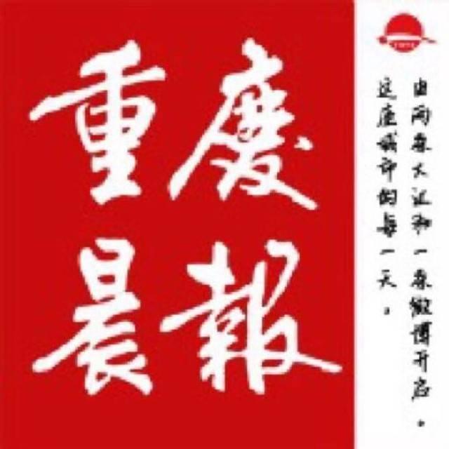 重庆晨报(独立推送)
