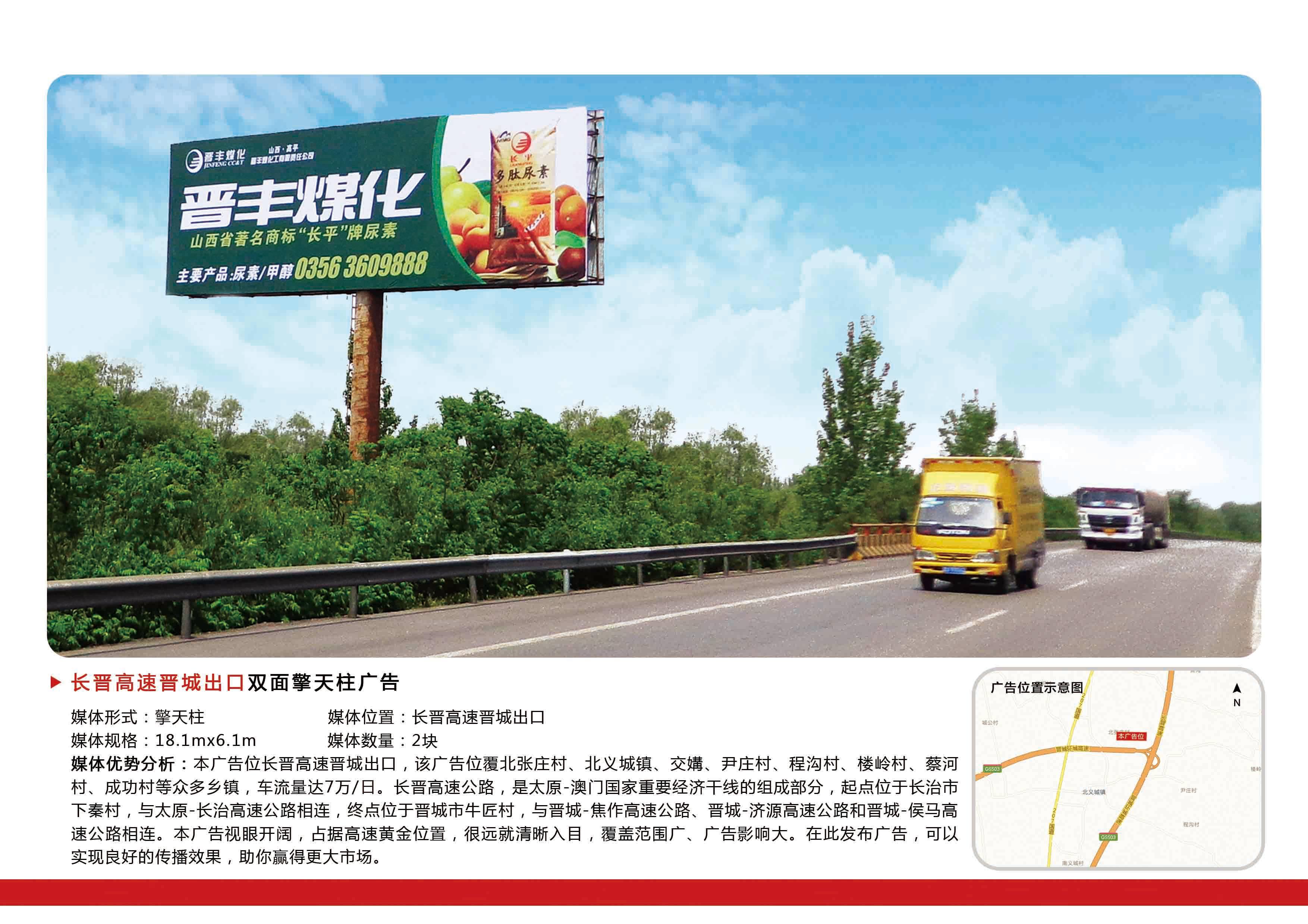 山西长晋高速晋城段高速公路牌广告