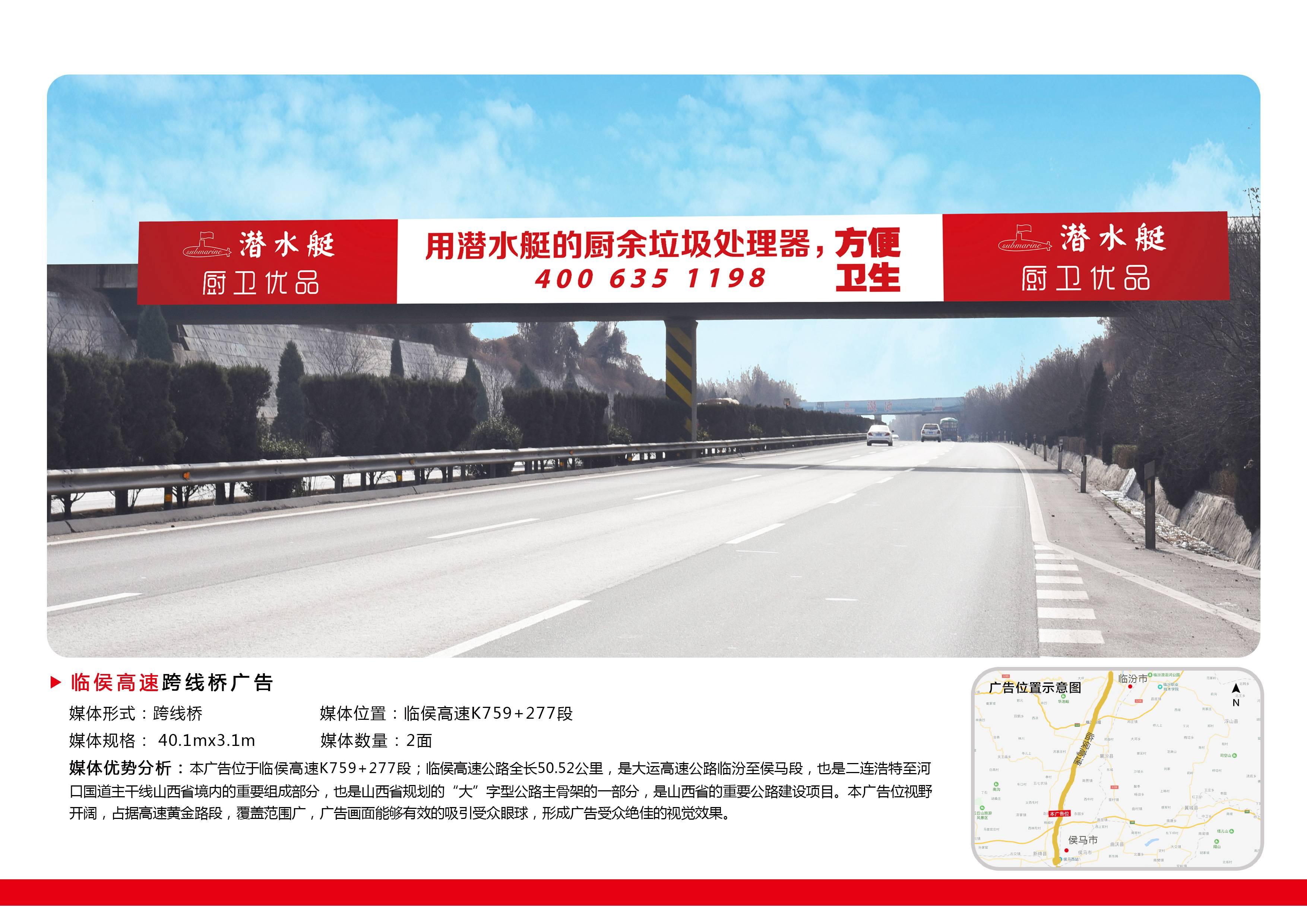 山西京昆高速G5临侯段高速公路牌广告位