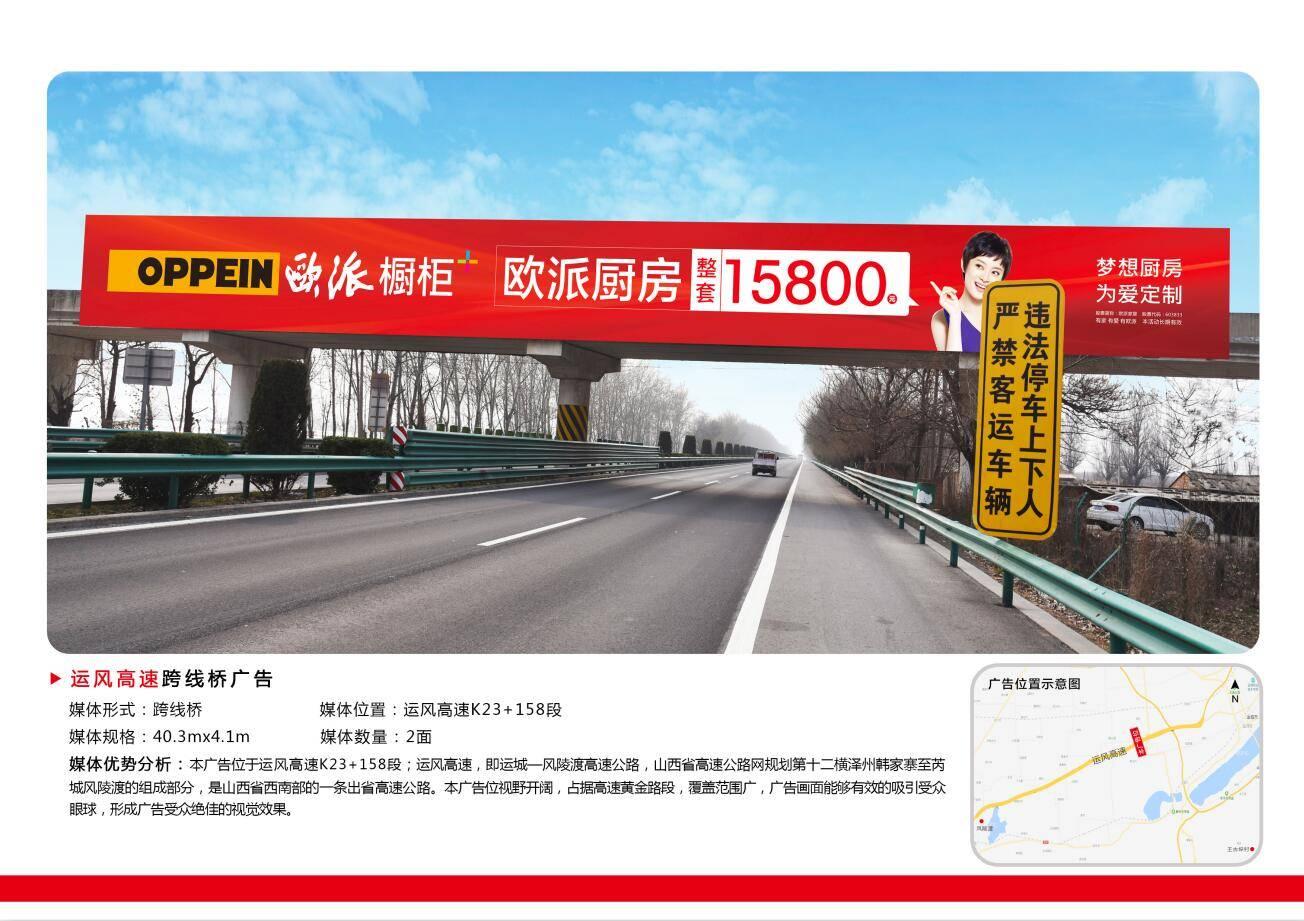 山西运风高速S87高速路牌跨桥广告