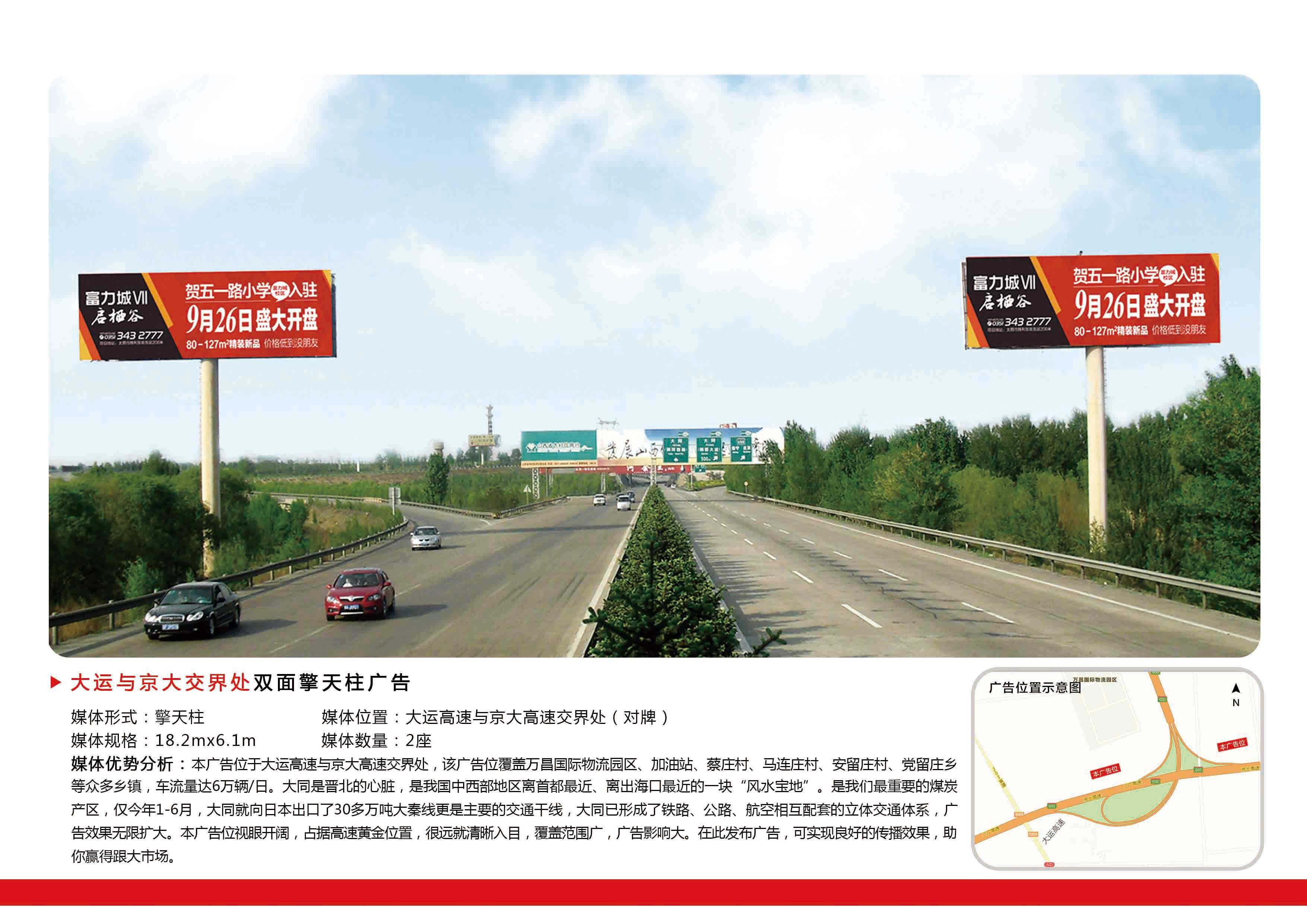 山西二广高速G55大同段高速公路牌广告牌