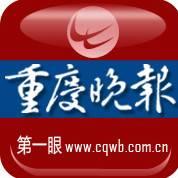 重庆晚报-公众号(文尾贴片)