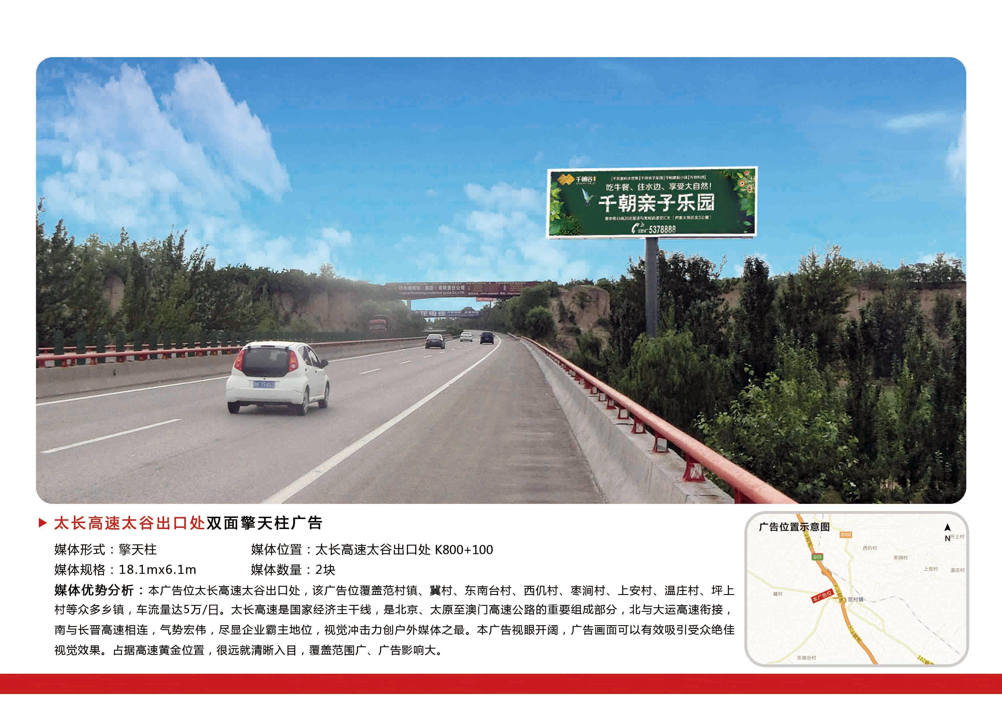 山西太长高速太谷段高速公路牌广告位