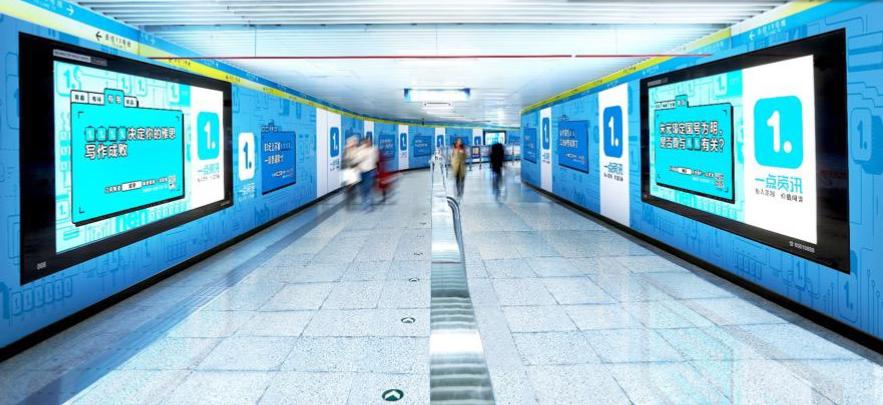北京地铁10号线知春路品牌区域1广告(4周)