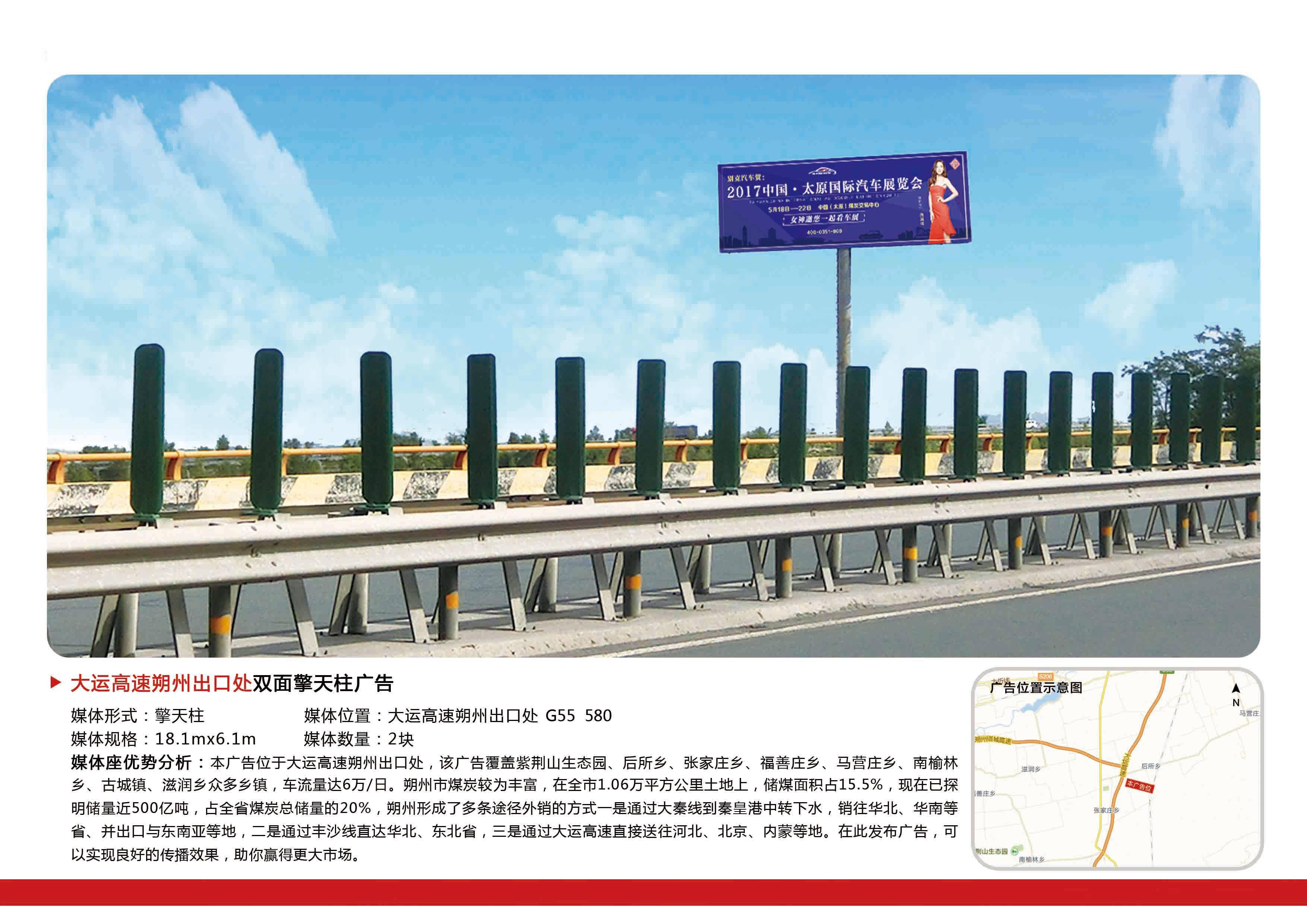 山西二广高速G55朔州段公路牌广告位