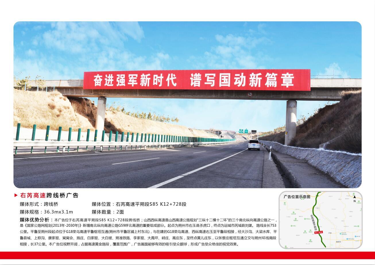 山西右芮高速S85平朔段高速路牌广告