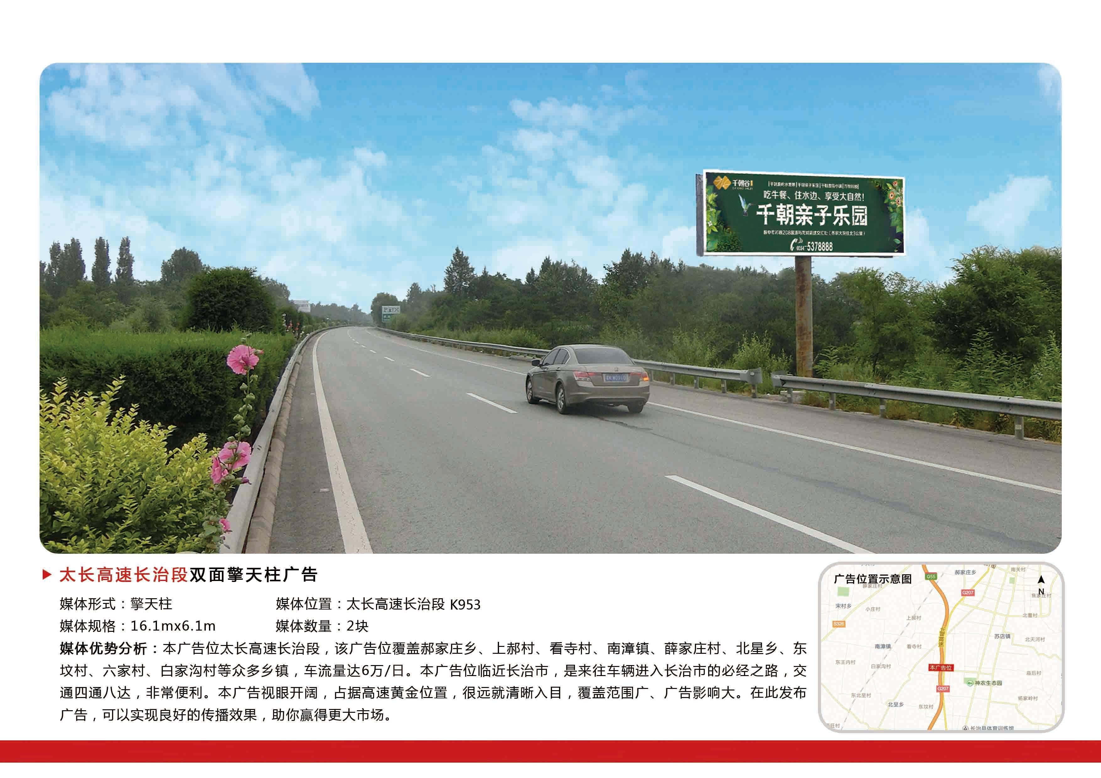 山西太长高速长治段高速公路牌广告位