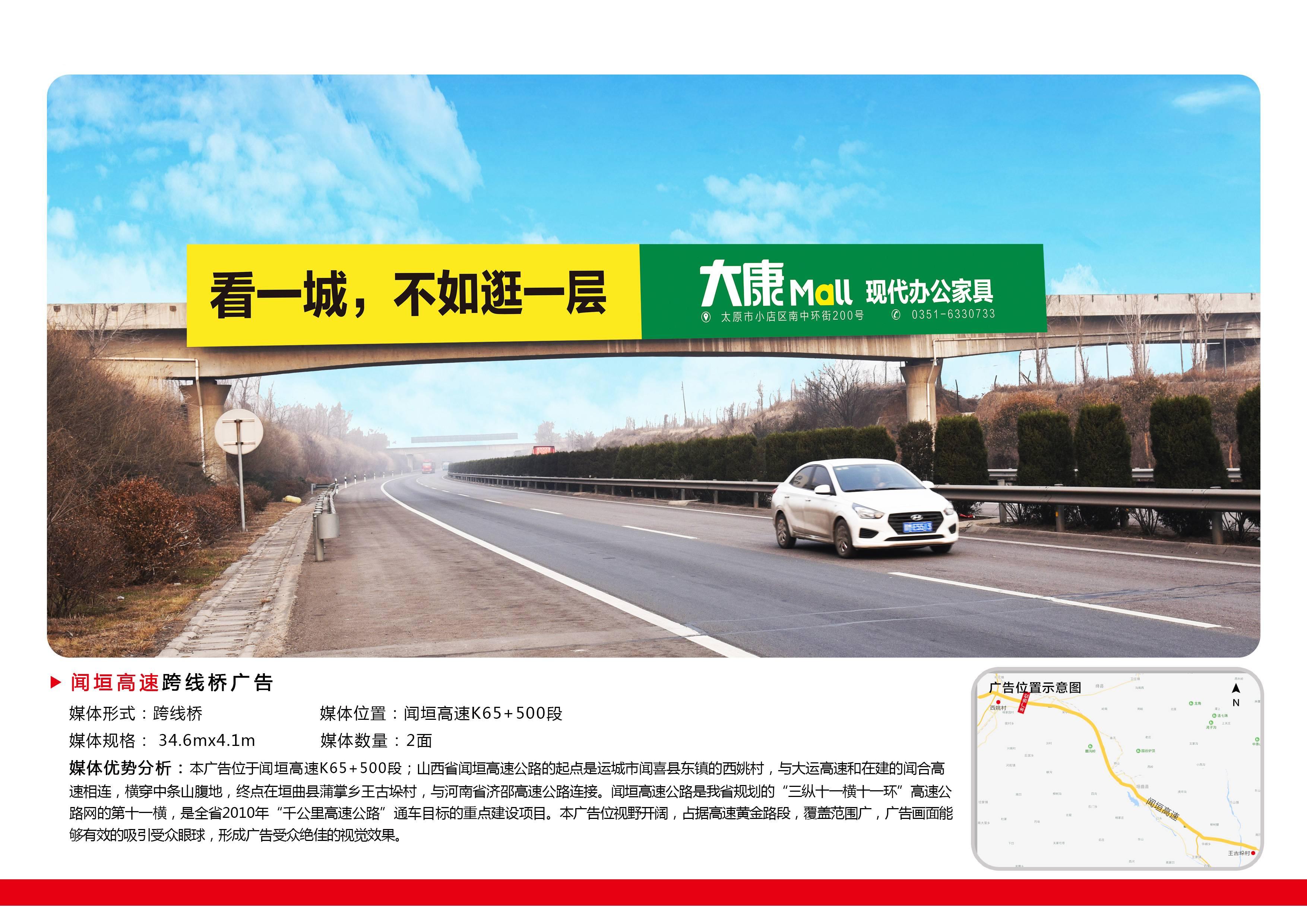山西闻垣高速S88高速路牌跨桥广告