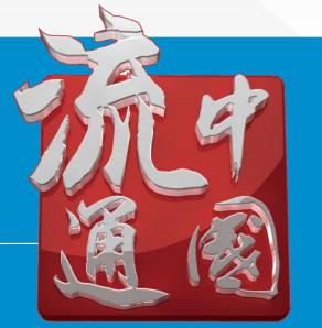 流通中国-节目招商