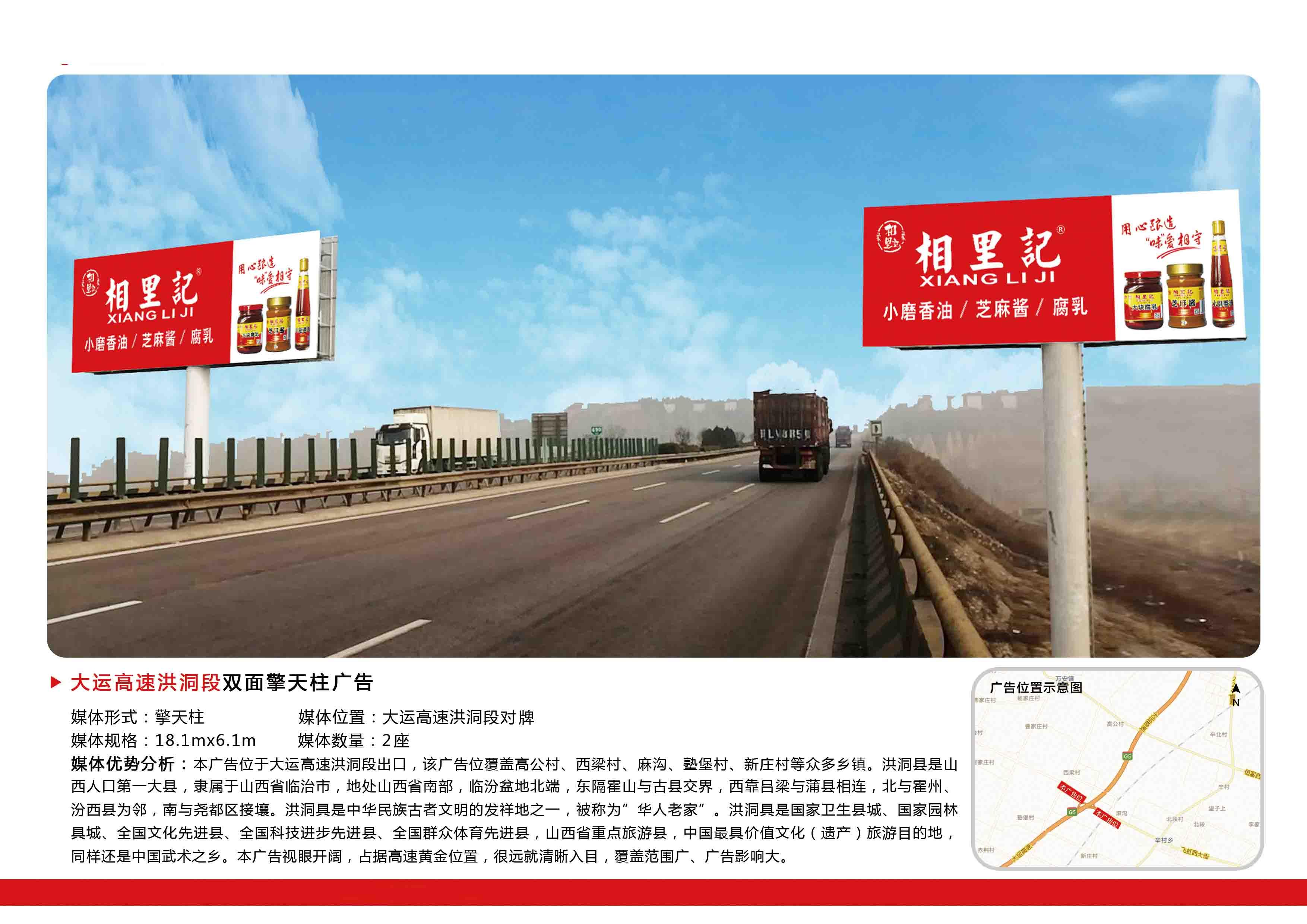 山西京昆高速G5洪洞段公路牌广告位