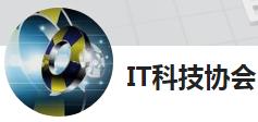IT科技协会