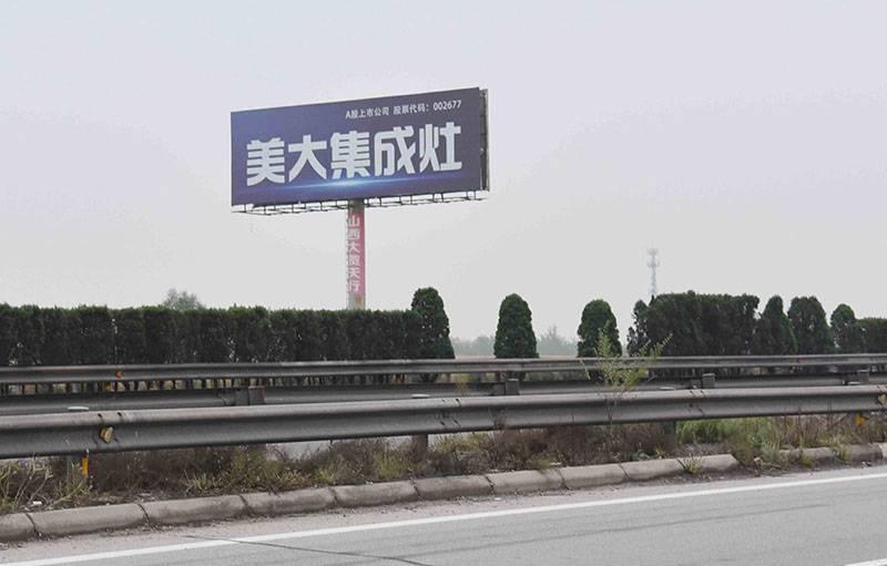 山西京昆高速G5运城段高速公路牌广告位