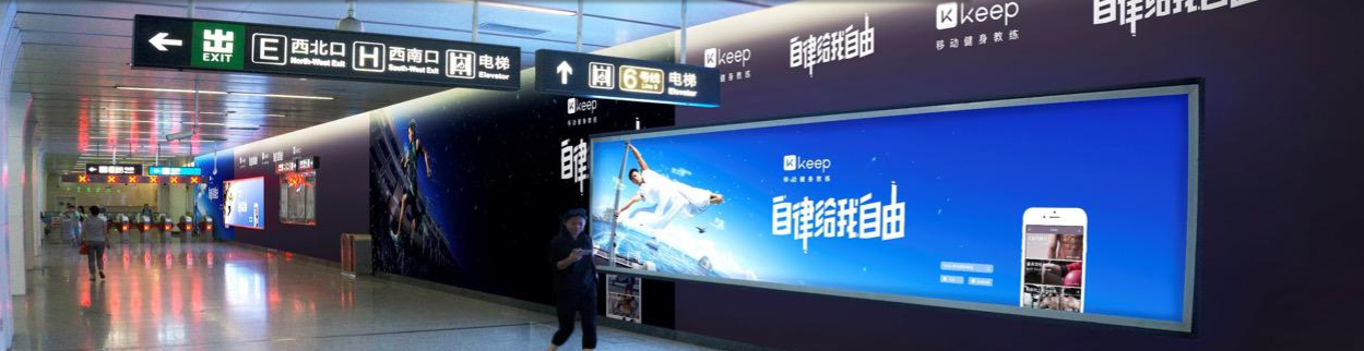 北京地铁6号线朝阳门品牌区域2广告(4周)