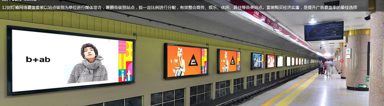 北京地铁12封灯箱广告套装100块(4周)