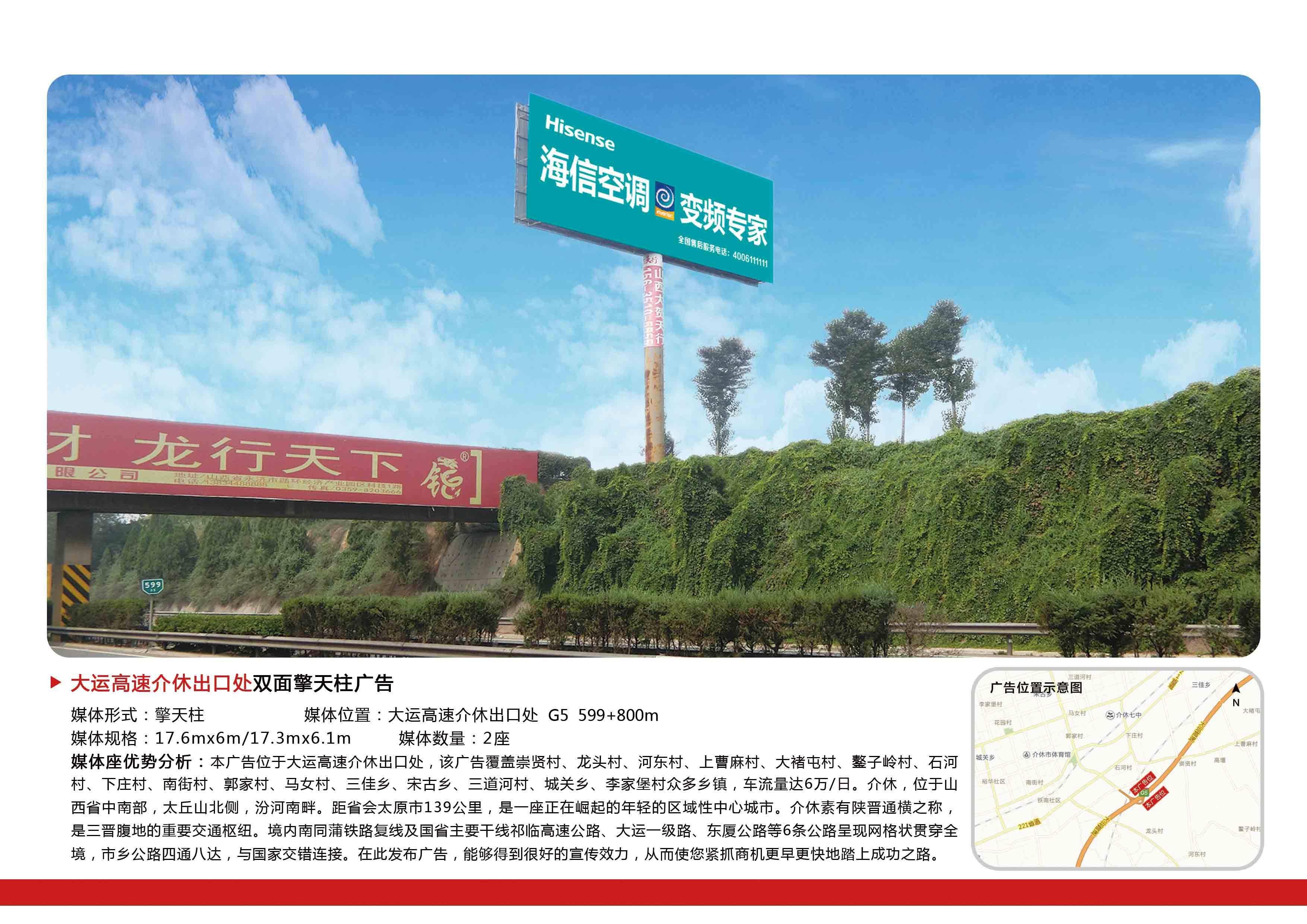 山西京昆高速G5介休段高速公路牌广告位