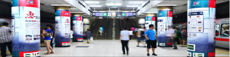 北京地铁1号线复兴门品牌区域广告(4周)