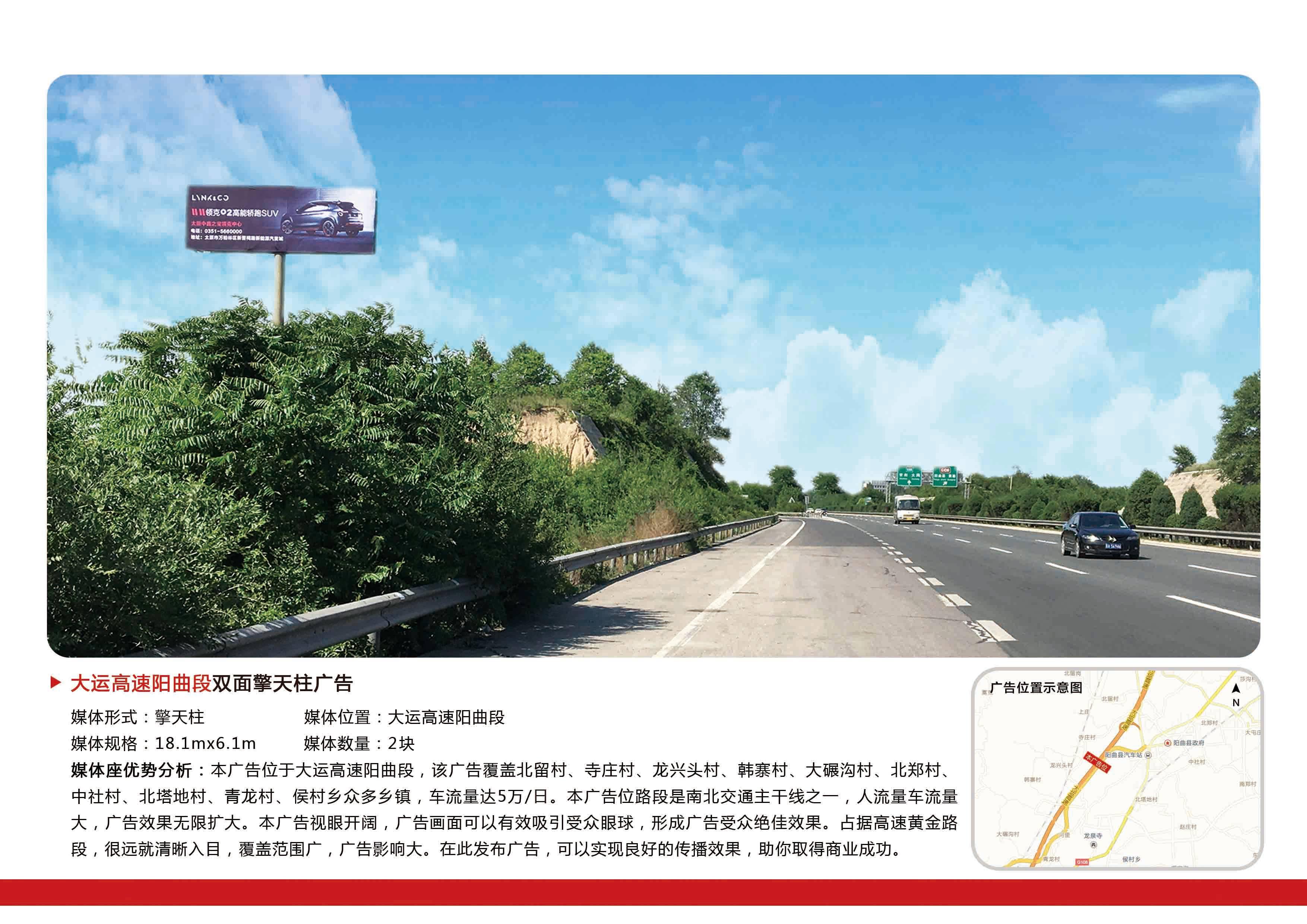 山西二广高速G55阳曲段高速公路牌广告位