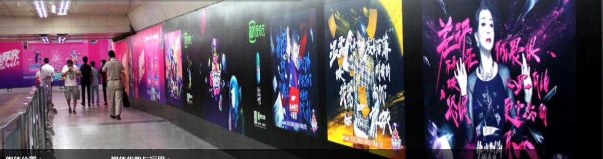 北京地铁1号线西单中北口双侧墙贴广告(4周)