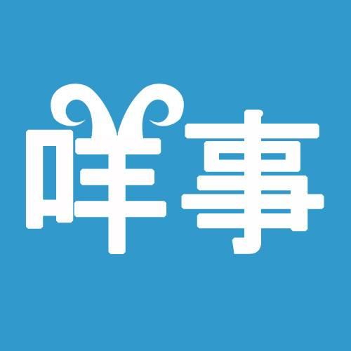 咩事官方微信账号贴片广告(投放时间:一周)