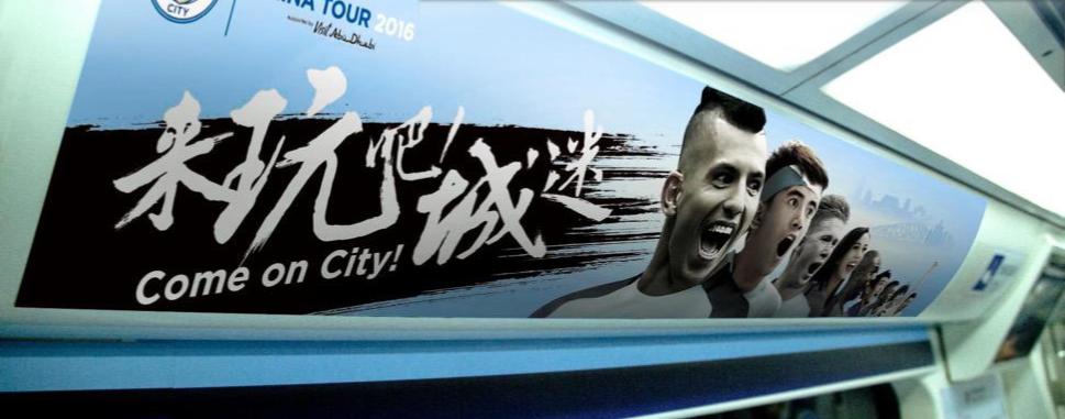 北京地铁内包车1列(5/6/7号线) 广告(4周)