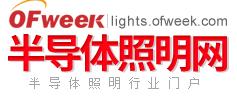 Ofweek半导体照明网