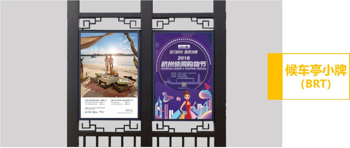 杭州公交候车亭小牌套餐广告(1个月)