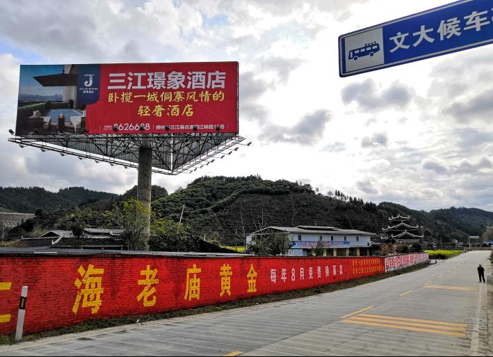 三江北高速收费口附近距程阳侗族八寨景区9公
