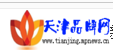 天津品牌网