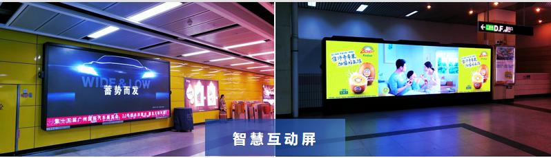 广州地铁全线互动大屏全网套装(7天)