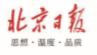 北京日报APP视频拍摄广告