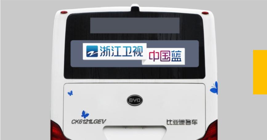 杭州公交车尾张贴B款广告(3个月)