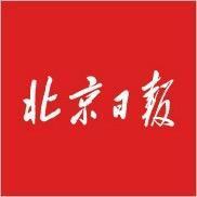 北京日报客户端