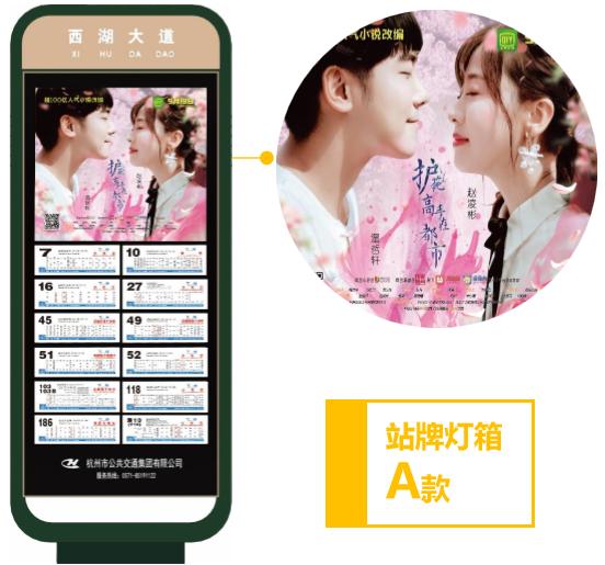 杭州公交站牌灯箱A款套餐广告(1个月)