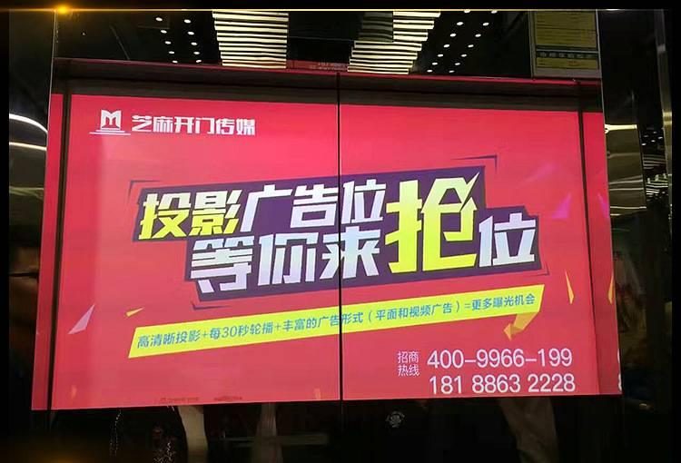 大连全区写字间居民楼电梯投影广告位