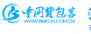 中国背包客