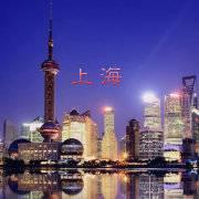 上海人的那些事儿