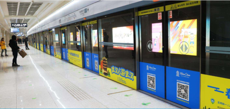 武汉地铁S级站点屏蔽门贴广告(4周)