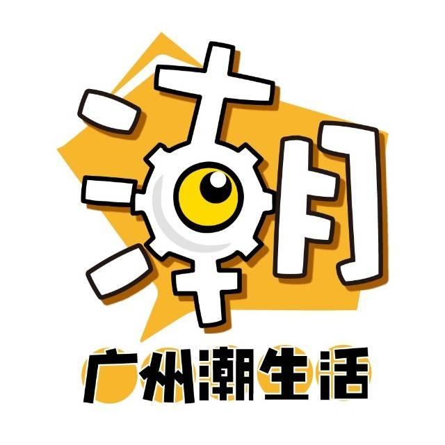 广州潮生活V