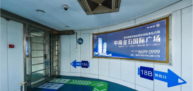 青岛机场T1出发层灯箱广告(一个月)LG11-Q1-T1至LG18-Q8-T1