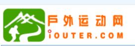 中国户外运动网