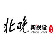 北京晚报北晚新视觉网