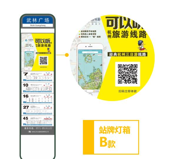 杭州公交站牌灯箱B款套餐雅博体育(1个月)